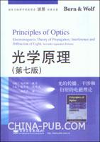 光学原理:光的传播、干涉和衍射的电磁理论(第七版)