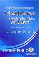 大学物理解题方法--波动与光学、热学、量子物理基础