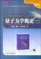 量子力学概论(翻译版)(原书第2版)