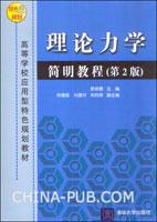 理论力学简明教程(第2版)