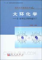 大环化学:主-客体化合物和超分子