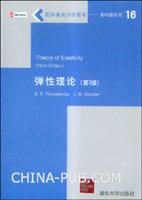 弹性理论(第3版.英文影印版)