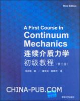 连续介质力学初级教程(第三版)