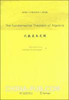 代数基本定理(英文影印版)
