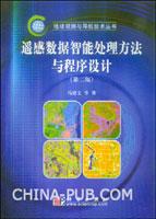 遥感数据智能处理方法与程序设计(第二版)