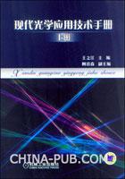 现代光学应用技术手册.上册