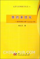 (特价书)锥约束优化:最优性理论与增广Lagrange方法