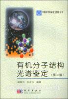 有机分子结构光谱鉴定(第二版)