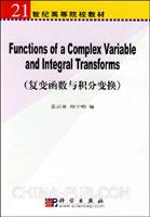 复变函数与积分变换(英文版)