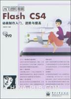 (特价书)Flash CS4动画制作入门、进阶与提高