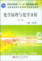 化学原理与化学分析(第二版)