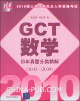 2010硕士学位研究生入学资格考试GCT数学历年真题分类精解(2003-2009)