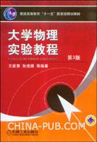大学物理实验教程.第3版