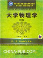 大学物理学.第3版(第一卷 经典物理基础)