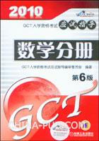 2010GCT入学资格考试应用试指导:数学分册(第6版)