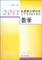 2011全国硕士研究生入学考试辅导教材.数学