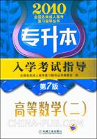 2010专升本入学考试指导.高等数学(二)(第7版)