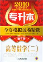 2010专升本全真模拟试卷精选.高等数学(二)(第9版)