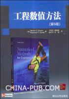 工程数值方法(第6版)