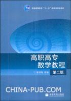 高职高专数学教程(第二版)