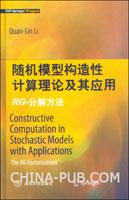 随机模型构造性计算理论及其应用:RG-分解方法:英文版
