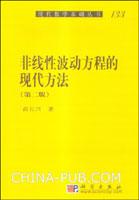 (特价书)非线性波动方程的现代方法(第二版)