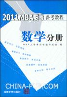 2011MBA联考备考教程.数学分册