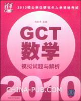 2010硕士学位研究生入学资格考试GCT数学模拟试题与解析