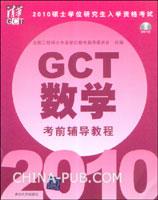 2010硕士学位研究生入学资格考试GCT数学考前辅导教程