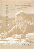 (特价书)华罗庚文集:数论卷II