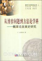 (特价书)从博弈问题到方法论学科:概率论发展史研究
