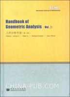 几何分析手册(第1卷)(英文版)
