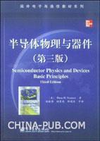 半导体物理与器件(第三版)