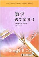 数学教学参考书(职业模块 工科类)