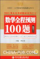 2011数学全程预测100题.数学三