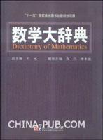 (特价书)数学大辞典
