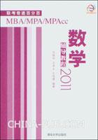 数学辅导教程.2011