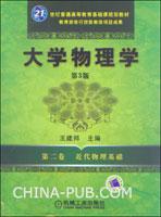 大学物理学(第3版)(第二卷 近代物理基础)