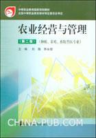 农业经营与管理(第二版)(种值、养殖、畜牧兽医专业)