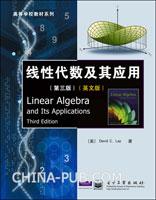 (特价书)线性代数及其应用(第三版.英文版)