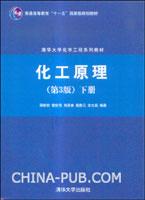 化工原理(第3版)(下册)