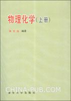 物理化学(上册)