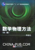 数学物理方法(第二版)