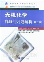 无机化学释疑与习题解析(第2版)