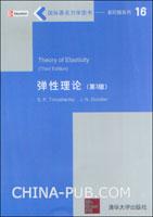 弹性理论(第3版・影印版)