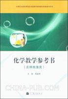 化学教学参考书(农林牧渔类)