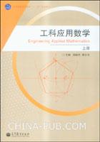 工科应用数学(上册)