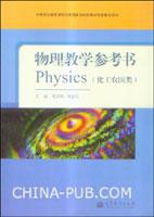 物理教学参考书(化工农医类)
