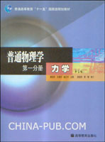 普通物理学.第一分册,力学(第三版)
