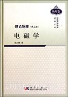 (特价书)理论物理(第三册):电磁学